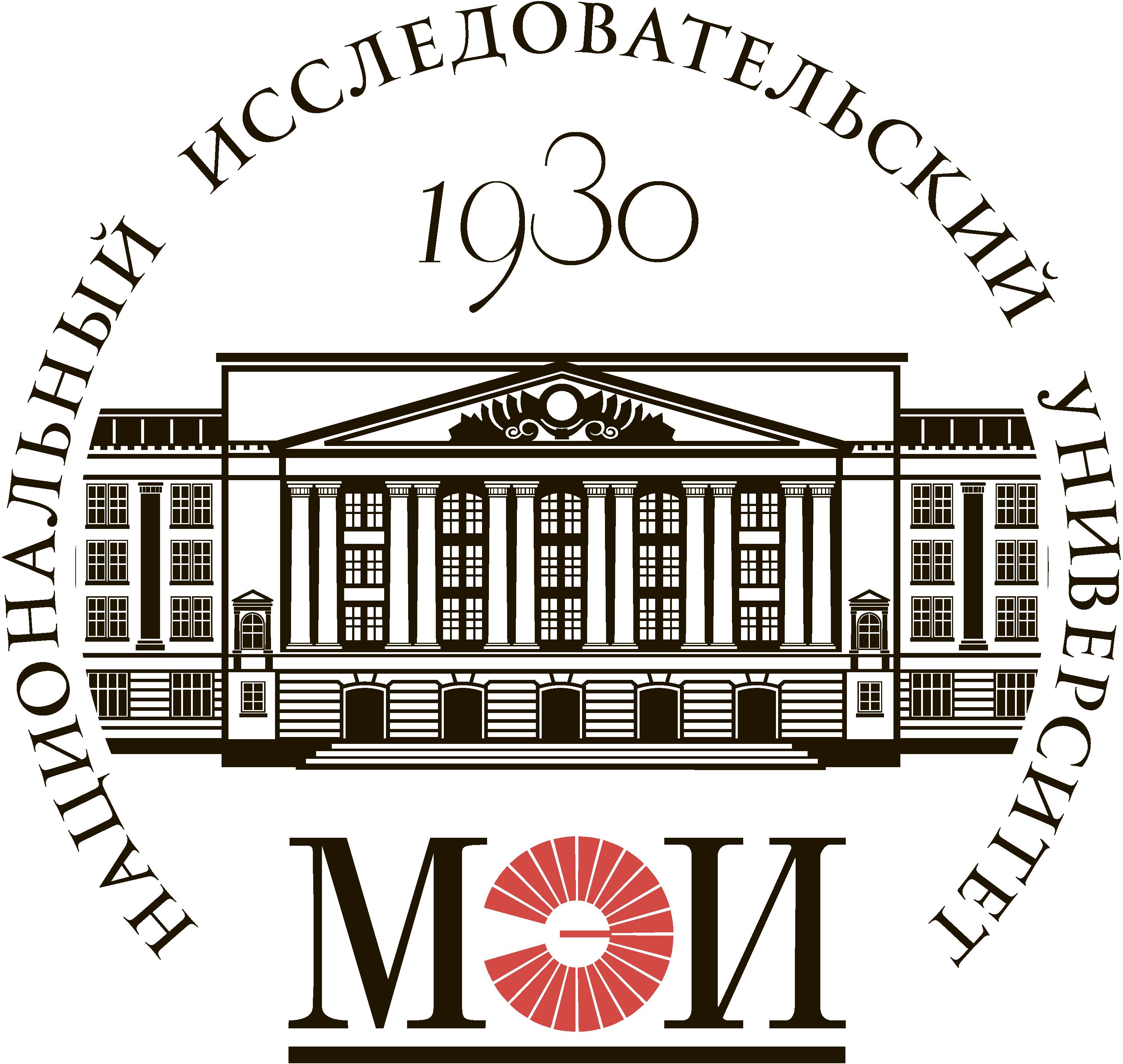 Национальный исследовательский университет МЭИ